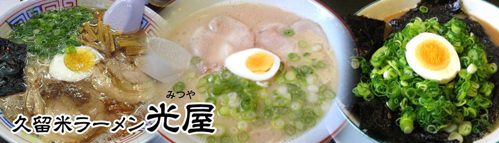 久留米ラーメン「光屋(みつや)」ブログ